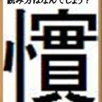 漢字 バーチャル
