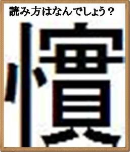 漢字「忄」に「實」と書いてなんと読むでしょう?ヒント→VR