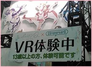 ポッピンQ VR