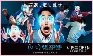 さぁ取り乱せ VR ZONE
