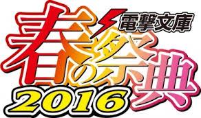 電撃文庫 春の祭典2016