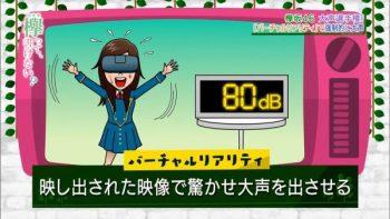 欅坂46『長濱ねる』『小池美波』もホラーVR「井戸」の餌食に