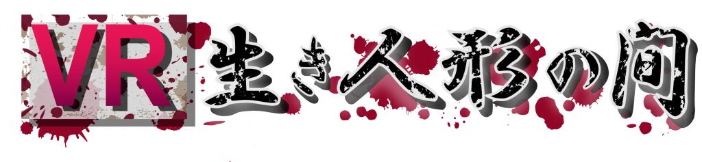 VR生き人形の間_logo_白バック_RGB