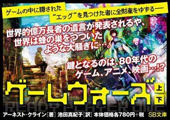[ゲームウォーズ]2400億ドルの『エッグ』を巡る戦いを描いたVRMMORPG小説の傑作!