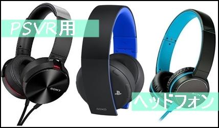 【~1万円】PSVR用おすすめヘッドフォン!