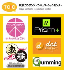 東京コンテンツインキュベーションセンター