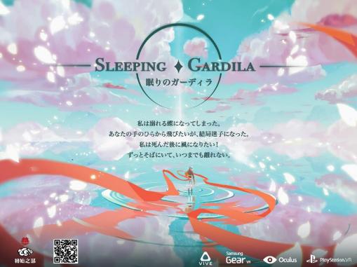 眠りのガーディラ