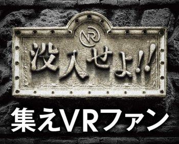 入学金、奨学金無料!日本初のVR専門学校開校「VRプロフェッショナルアカデミー」2017年4月開校へ