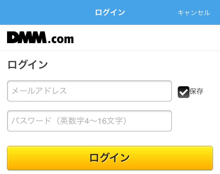 DMM ログイン画面