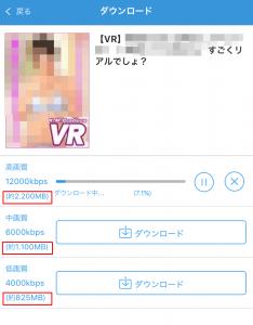DMM 作品ダウンロード画面