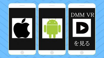 『DMMVR動画プレイヤー』のインストール方法・使い方まとめ