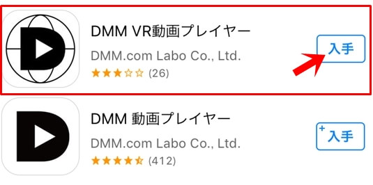 DMM VR アプリ