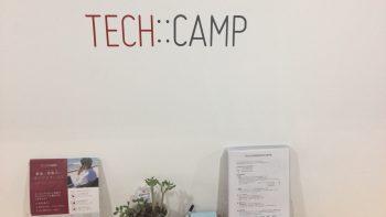【TECH CAMP VR】初心者の僕が1カ月VRコースを受講した結果。料金や費用など