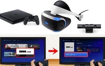 PSVRでDMM VR動画を見る方法・手順