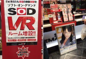 【SODVR】秋葉原ソフトオンデマンド個室鑑賞の料金、利用方法まとめ