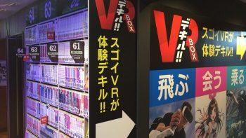 【VRデキル!!BOX】秋葉原の漫画喫茶「アイ・カフェ」でVR体験が出来る!感想・料金など