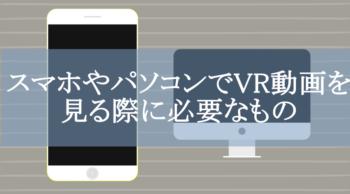 【アダルト含む】VR動画視聴方法&必要な機材の値段