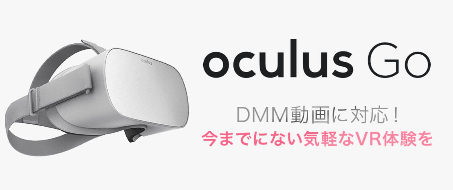 Oculus Go DMMVR対応