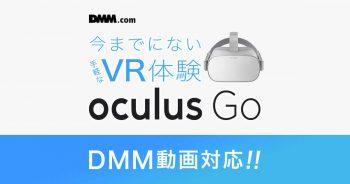 Oculus GoでDMM VR動画を見る方法&感想レビュー