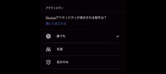 Oculus Go バレる