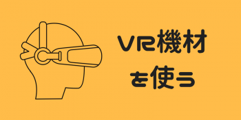 VRでのバーチャル配信に必要な機材&おすすめツール【VTuber】