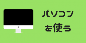 【VTuber】パソコンだけでバーチャル配信する為に必要な機材&おすすめPCツール