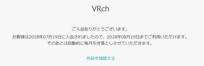 VRch 購入後画面
