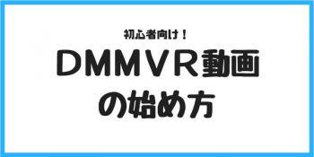 FANZA(旧DMMR18)でVR動画!始め方・会員登録の手順を超わかりやすく解説!