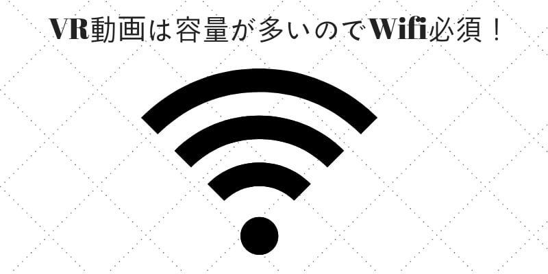 vr wifi