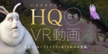 【高画質】DMMVR動画にハイクオリティ(HQ)版が登場!おすすめ作品紹介