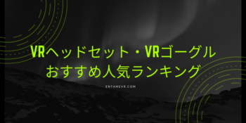 【最新】プロが選ぶ!おすすめVRヘッドセット・VRゴーグル【徹底比較】
