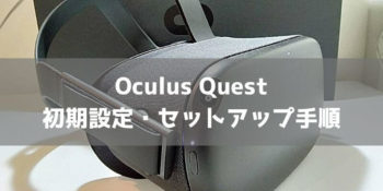 Oculus Questのセットアップ方法を画像付きで解説!