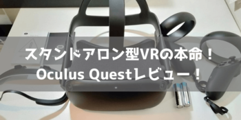 【レビュー】Oculus Quest|6DoF対応のおすすめ独立型VRゴーグル