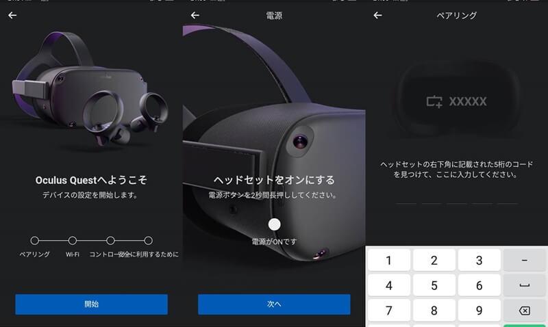 oculus quest ペアリング スマホ